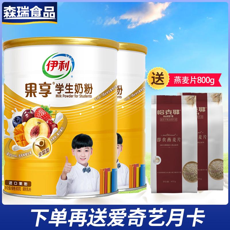 伊利果享学生奶粉900g*2罐青少年成长高钙高锌儿童水果罐装牛奶粉