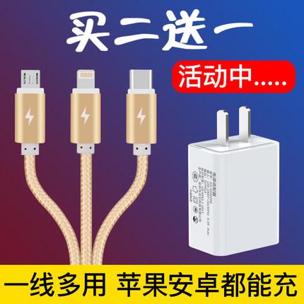 一拖三数据线多功能3苹果华为插头