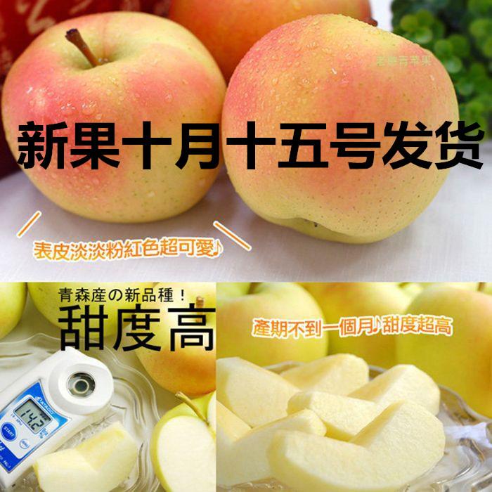 日本青森水蜜桃苹果水果非进口烟台王林阿克苏脆甜(非品牌)