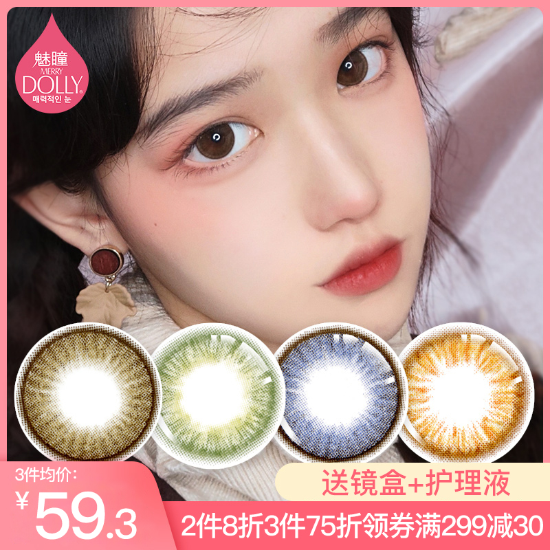 Merry dolly new year throwing female genuine large diameter Brown half year throwing contact lenses imported from South Korea QR