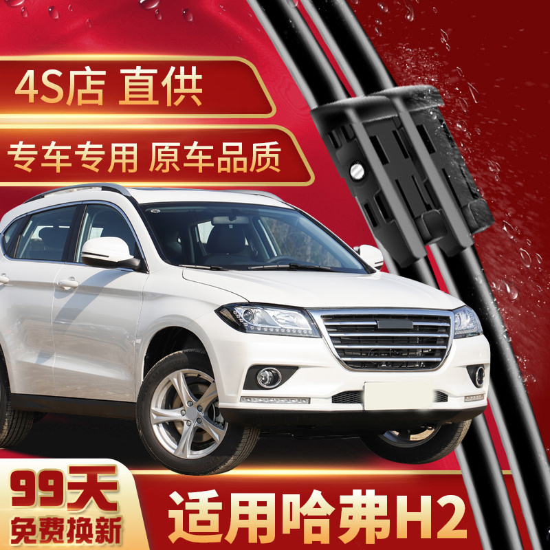 Applicable to great wall Haval H2 wiper blade H2S original bone free rubber strip Harvard front and rear wiper strips