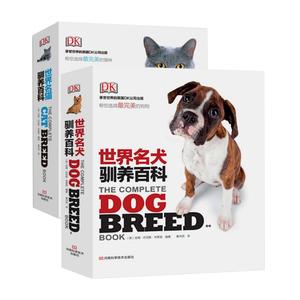 领3元券购买JH DK  世界名犬驯养百科+世界名猫驯养百科全套2册  世界名猫鉴赏与驯养