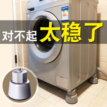 Universal fixed and shockproof cushion for roller washing machine base, high bracket, special fixed foot for Swan beauty
