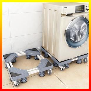 洗衣机底座托架移动万向轮置物支架通用滚筒冰箱海尔专用架子脚架价格
