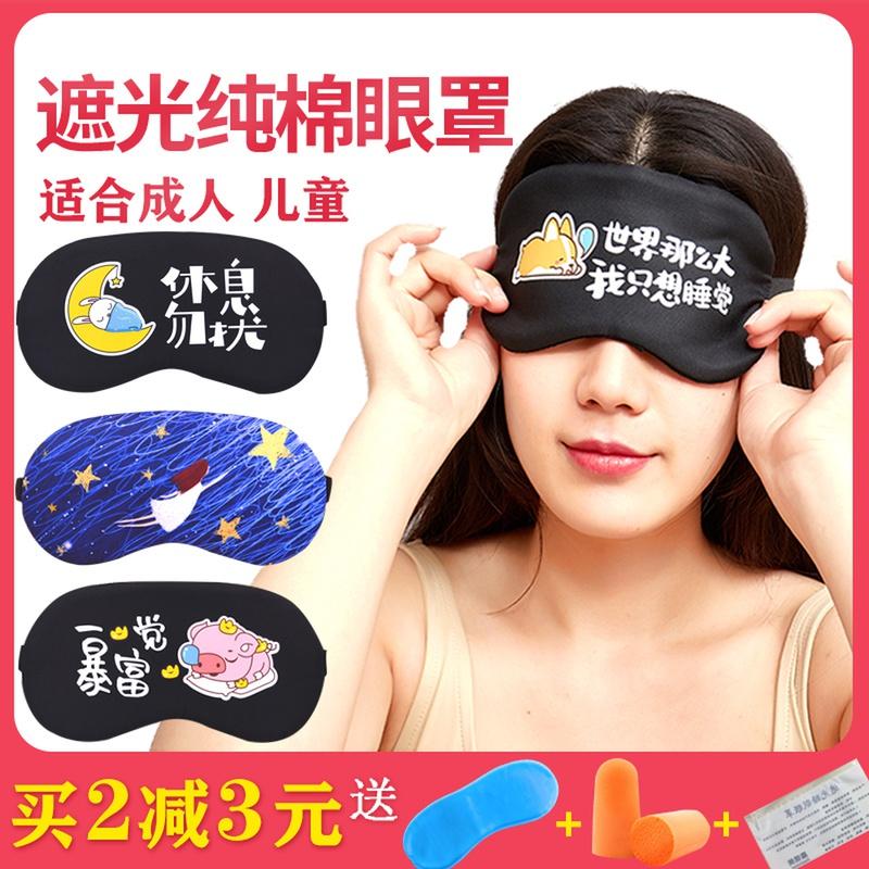 缓解眼疲劳遮光睡眠眼罩