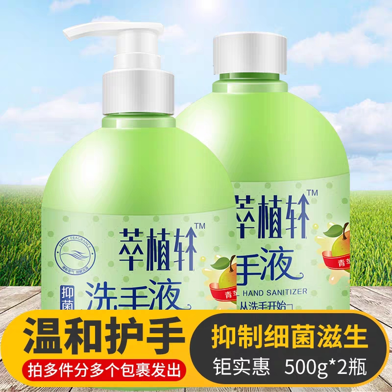 Cui Zhi Xuan hand washing liquid foam 500g bottle apple, durable fragrance, anti bacteria, baby and child general