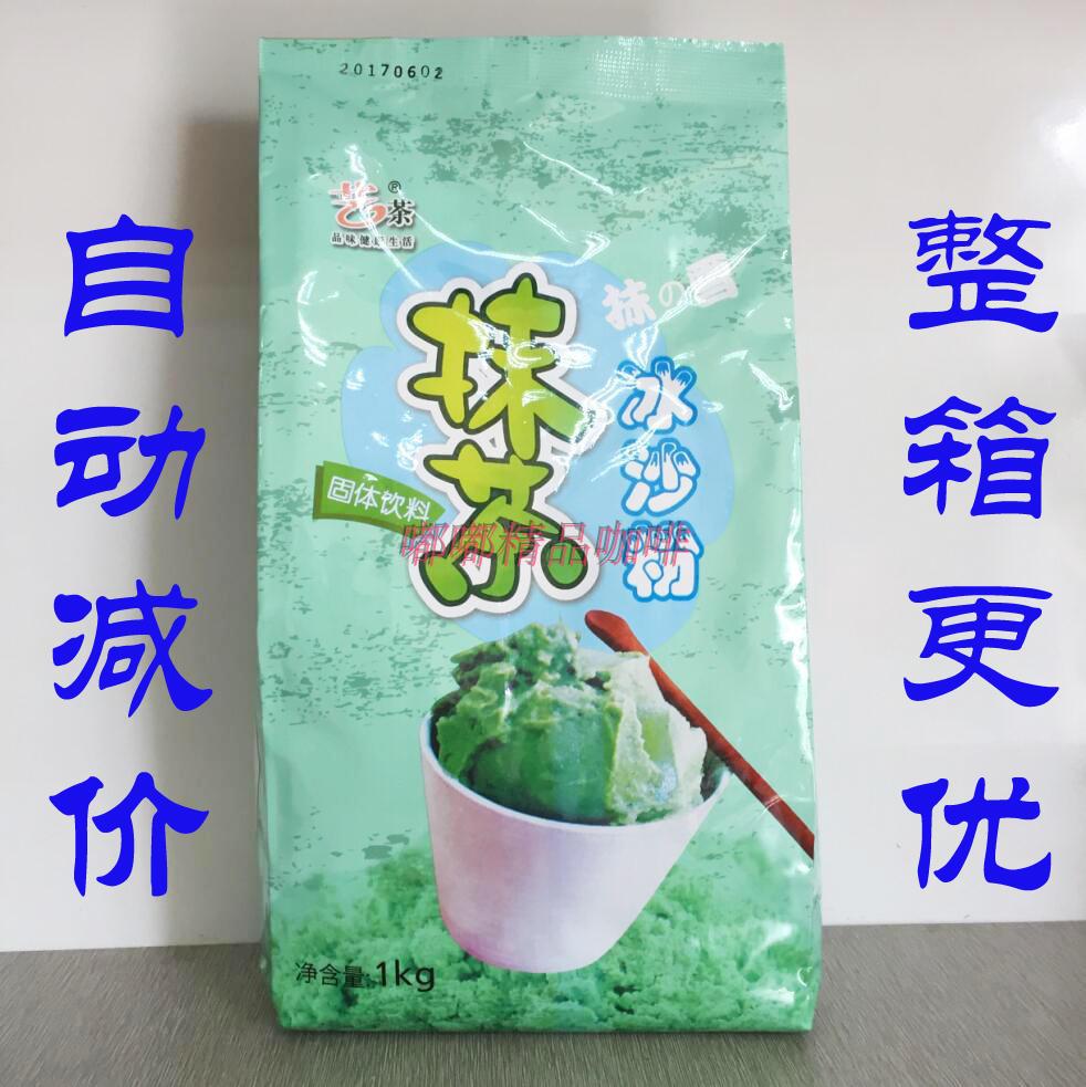 拍下自动减价老价格艺茶抹茶冰沙粉 艺茶抹茶粉 量大优惠整箱更优