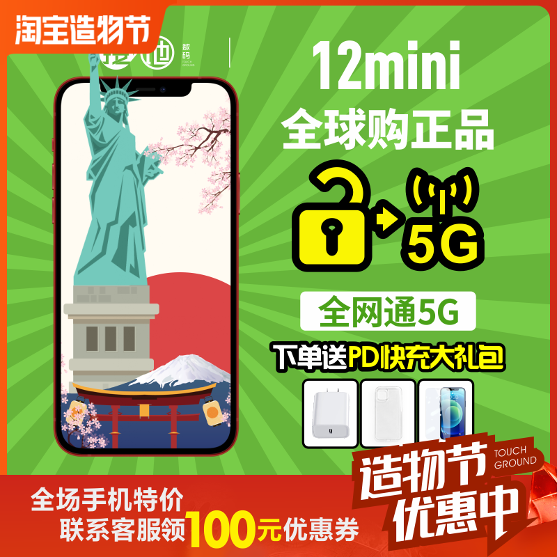 国行现货12苹果mini12iPhone苹果Apple送快充12mini现货