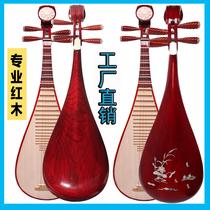 非洲花梨木琵琶儿童大人初学考级教学演奏手工弹拨乐器酸枝轴相