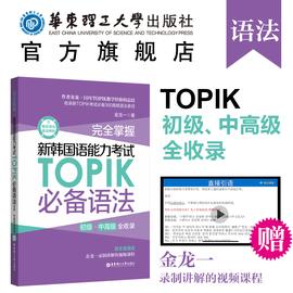 完全掌握.新韩国语能力考试TOPIK必备语法(初级、中高级全收录)topik语法 topik中高级 金龙一 赠视频讲解课程 韩语语法图片