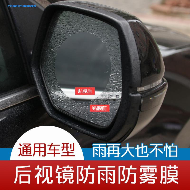 汽车玻璃防雨剂反光镜倒车镜后视镜防雨贴膜迈腾b8改装饰大众专用
