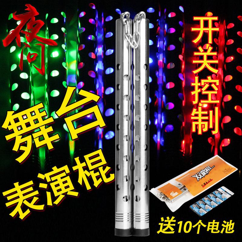 夜光双节棍儿童荧光表演棍22直径发光棍不锈钢焰火冷初学者双截棍