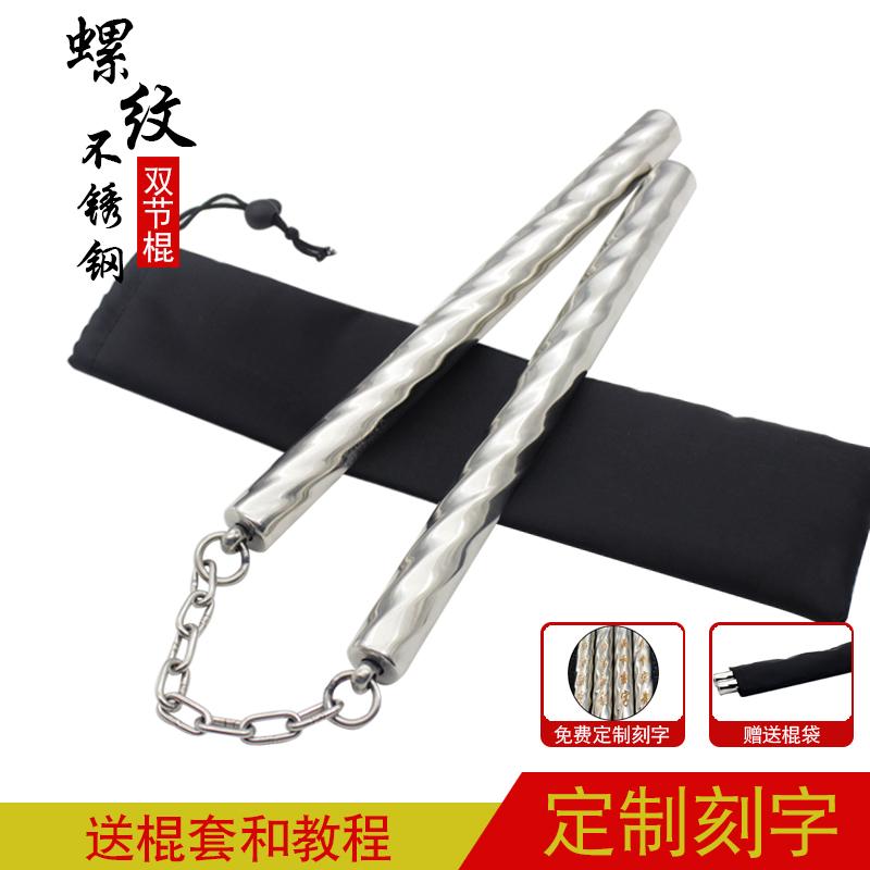 我翔螺纹双节棍表演棍练习双截棍有声不锈钢练习二节棍表演练习棍