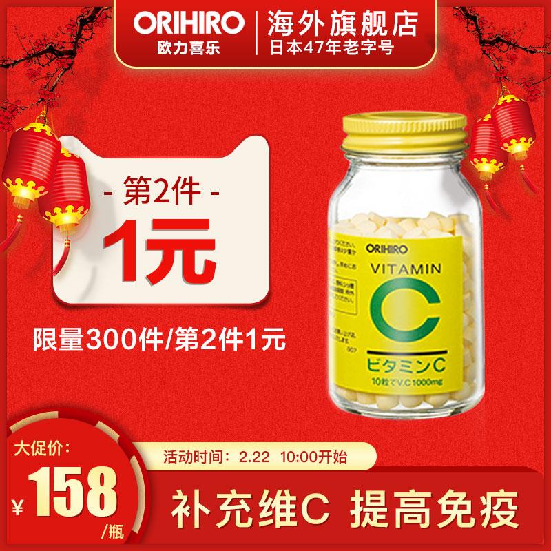 orihiro欧力喜乐日本进口天然维生素C儿童成人VC咀嚼片300粒/瓶