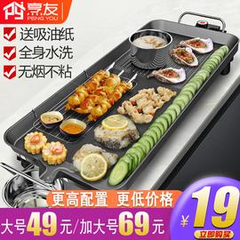 烹友电烧烤炉无烟烤肉机家用电烤盘韩式涮烤火锅一体锅多功能烤鱼图片