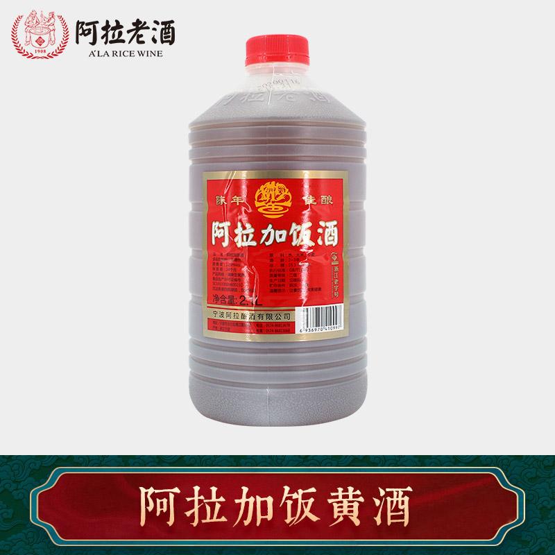 阿拉老酒 2.1L桶装黄酒料酒加饭酒泡药阿胶 大厂出品质量保证
