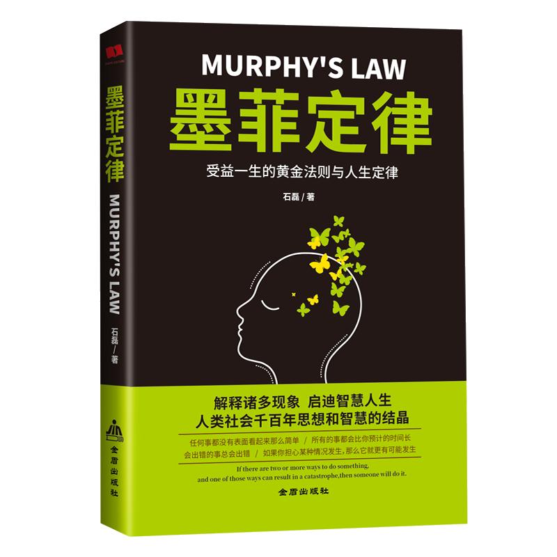 (用27元券)墨菲定律受益一生的黄金法则畅销书