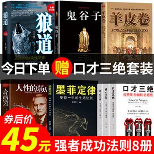 推荐鬼谷子正版受益一生的5本书+
