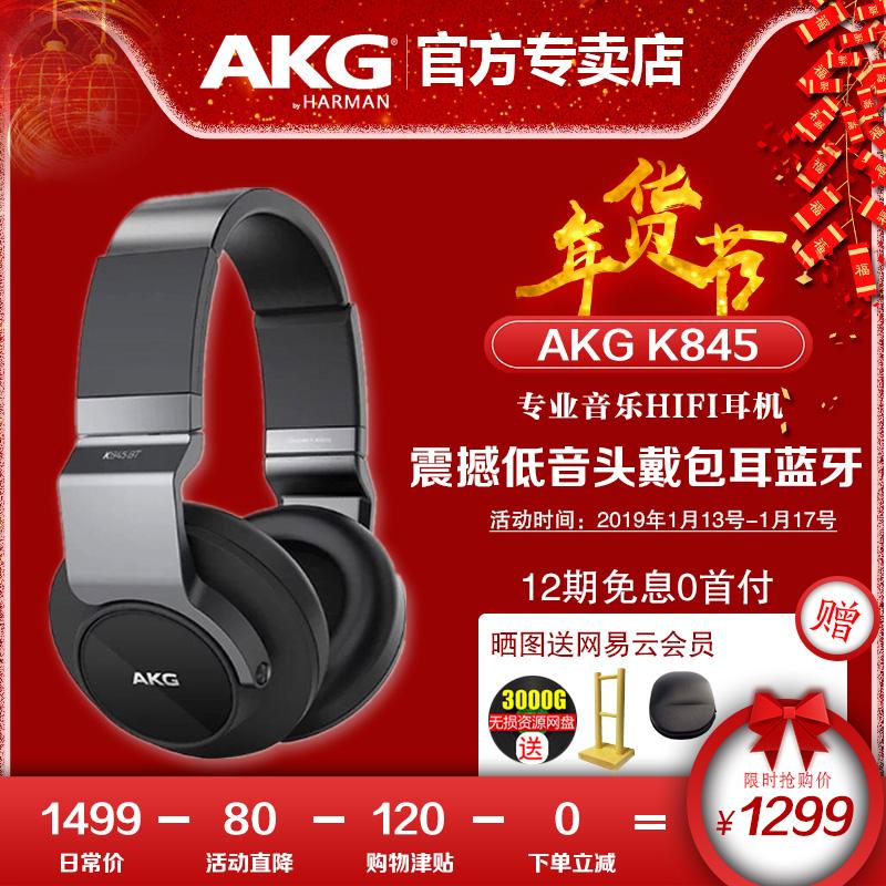 AKG/爱科技 K845BT 头戴式耳机无线蓝牙b魔音手机重低音通用耳机