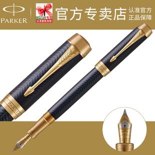 派克钢笔 专柜正品 2015世纪蓝金岁月墨水笔 法国进口 商务送礼