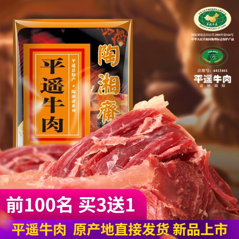 陶湘斋平遥牛肉山西特产大块装200g酱卤味原味小吃零食手撕熟食