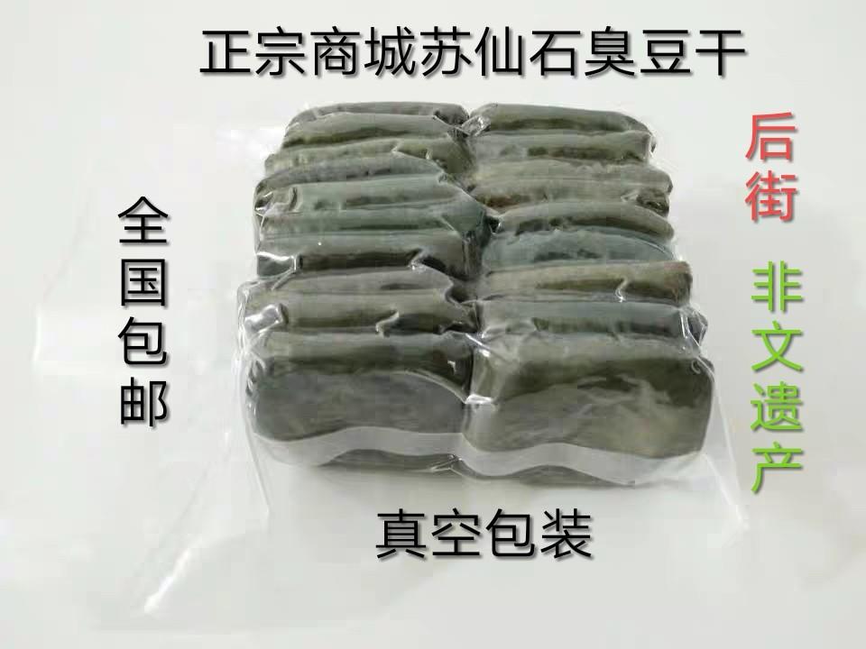 信阳商城县苏仙石臭豆干30片一包,30元包邮真空包装。