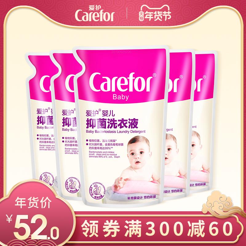 爱护婴儿洗衣液500ml*5袋宝宝专用新生儿抑菌儿童洗衣液补充装