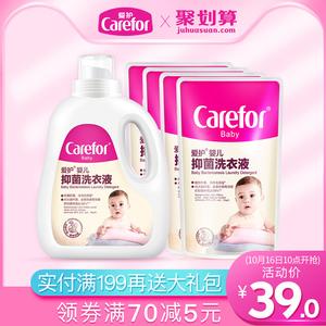 爱护婴儿洗衣液抑菌新生儿无荧光剂宝宝专用幼儿童去渍袋装4.8斤
