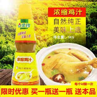 包邮金锣鸡汁1kg 浓缩鸡汁调味料 火锅米线面汤汤底增香提鲜
