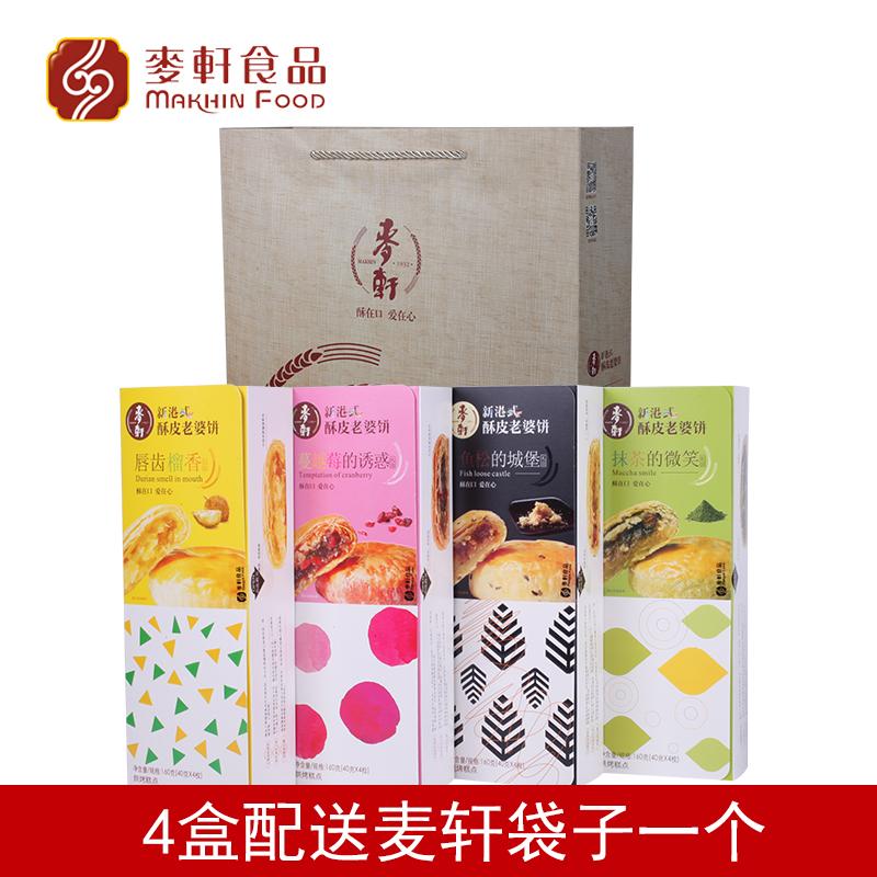 麦轩新港式酥皮老婆饼系列广东深圳特产手信礼盒送礼食品糕点