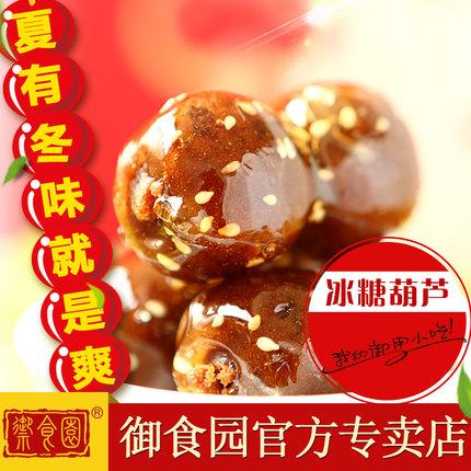 北京特产御食园老北京冰糖葫芦500g山楂蜜饯糖葫芦9口味年货礼品