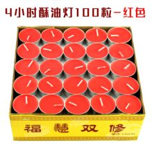 Ronghui butter lamp for 4 hours 100 tablets of smokeless butter candle light