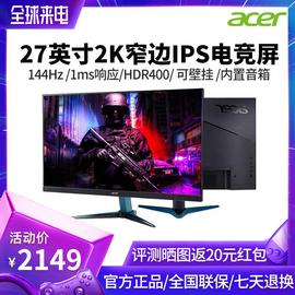 宏碁acer VG271UP 27英寸IPS屏HDR400 2K显示器144Hz1ms电竞吃鸡显示屏升级270 271U P图片