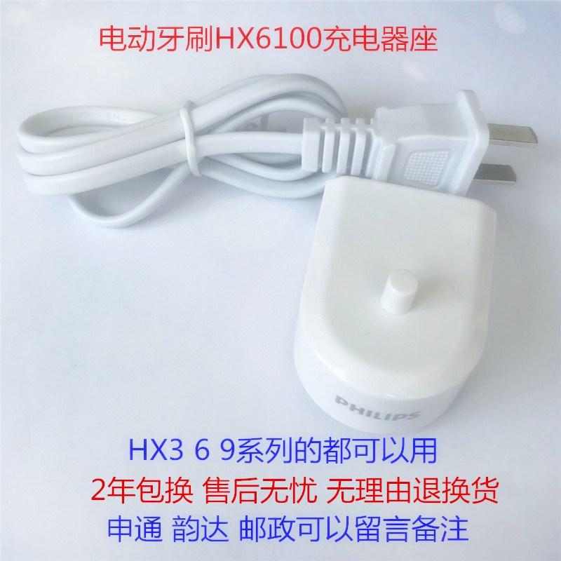 飞利浦电动牙刷hx6100充电器座配件满25.00元可用1元优惠券