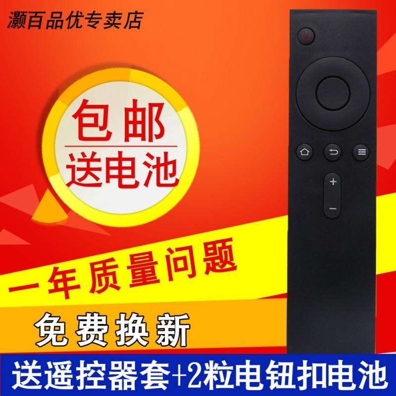 小米盒子网络电视机顶盒遥控器1代 2代 3代小米红外遥控器