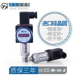 压力变送器CYYZ11进口扩散硅4-20mA/RS485水压气压液压油压传感器