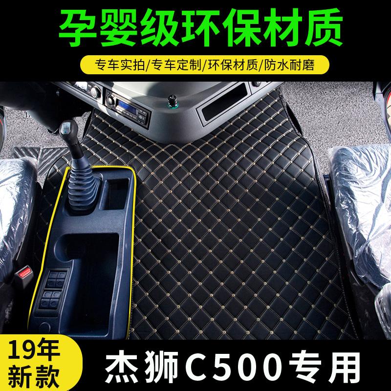 适用于红岩杰狮c500大货车脚垫金刚m500/c100专车专用脚垫环保