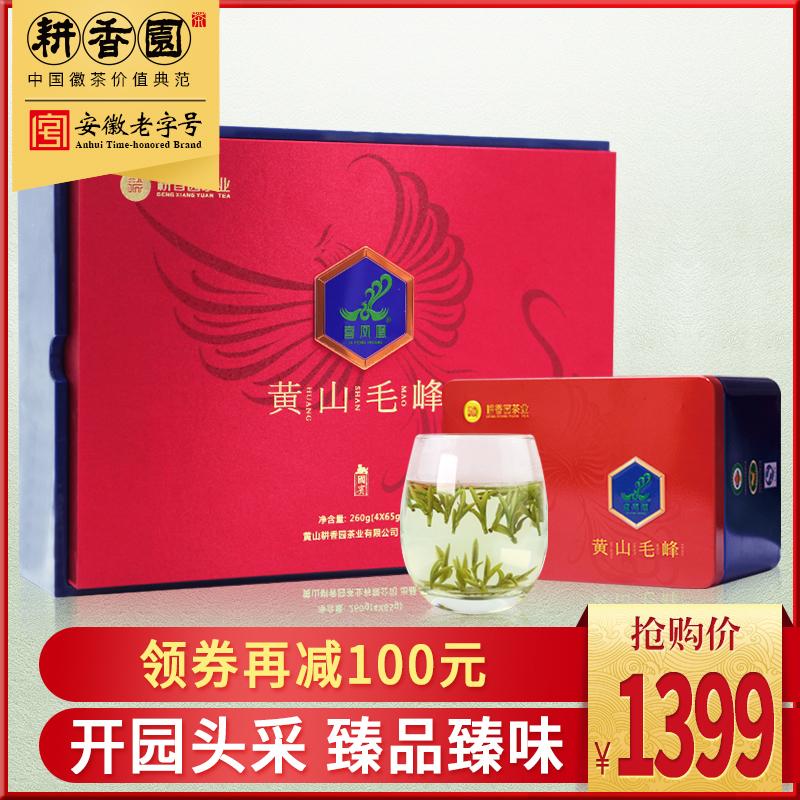 耕香园2018新茶黄山毛峰明前开园头采安徽茶叶特级绿茶礼盒装春茶