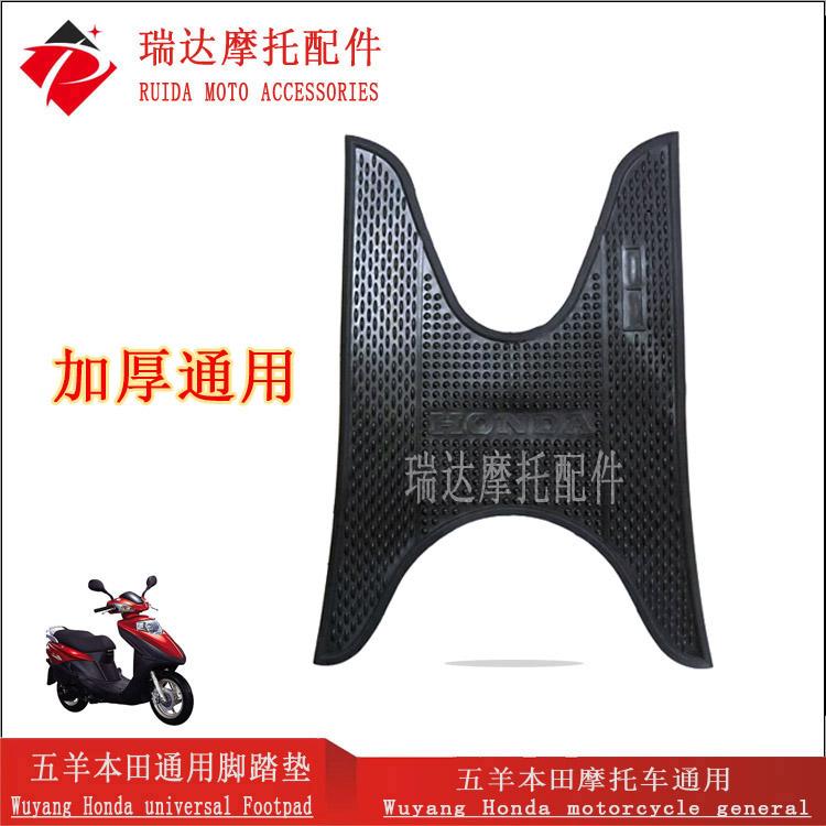 Подножки / коврики мотоциклетные Артикул 607124617566