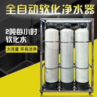 Коммерческое оборудование для очистки воды 2 тонн / час Чистая вода машина прямой питьевой фонтанчик RO машина обратного осмоса промышленная машина