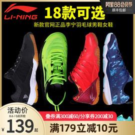 2020李宁官网正品羽毛球鞋男女鞋减震防滑耐磨透气专业羽毛球鞋图片