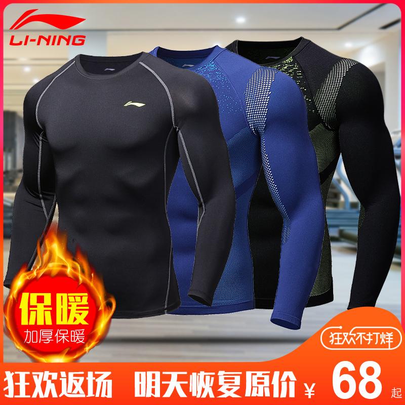 李宁紧身衣男篮球压缩衣足球健身衣跑步运动健身服长袖加绒紧身服