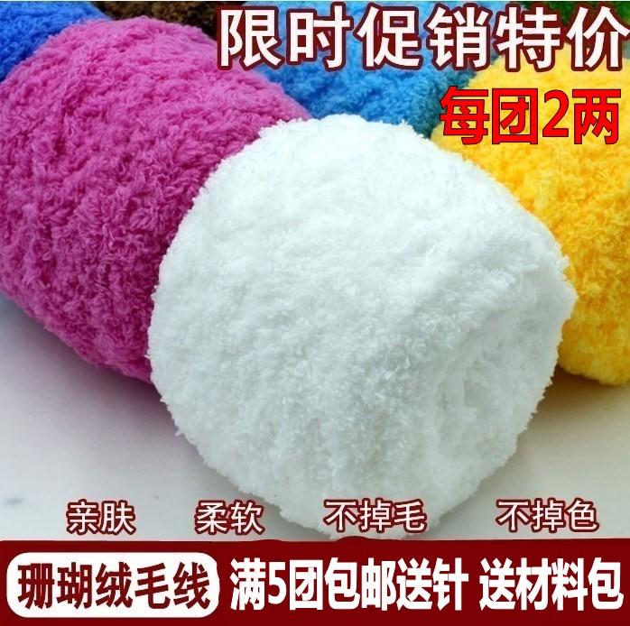 珊瑚绒毛线绒绒线马甲diy材料包中粗手工钩针宝宝围巾线特价