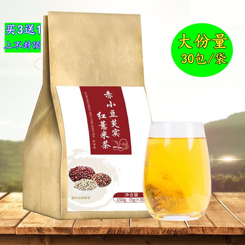 红豆薏米芡实茶去湿茶祛排祛濕茶热销0件五折促销
