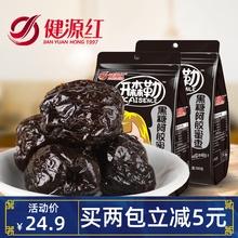 健源红黑糖阿胶蜜枣500g*2袋去核独立包装大枣网红休闲零食