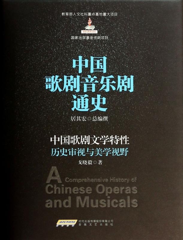 中国歌剧音乐剧通史(中国歌剧文学特性历史审视与美学视野)(精)