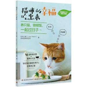 猫咪的幸福吃出来