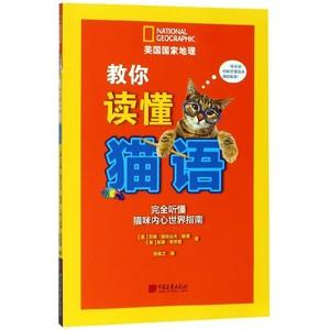 教你读懂猫语(完全听懂猫咪内心世界指南)/美国国家地理