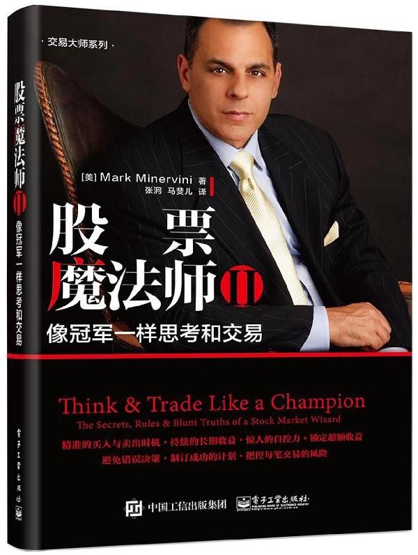 股票魔法师(Ⅱ像冠军一样思考和交易)/交易大师系列