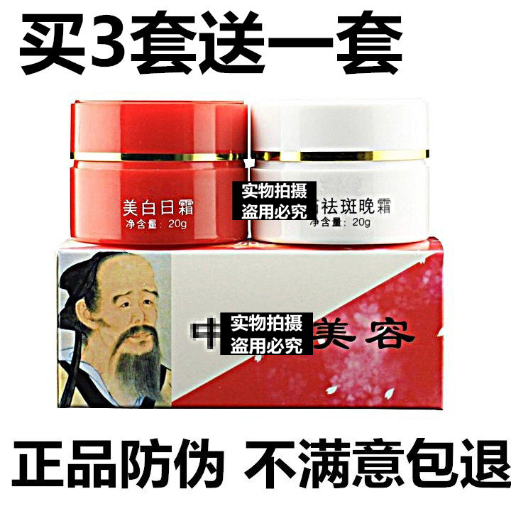 正品红白瓶祛斑霜祛遗传雀斑黄褐斑色斑产品无锡中草药美白祛斑